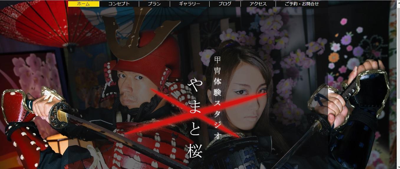甲冑体験用公式サイトトップページ