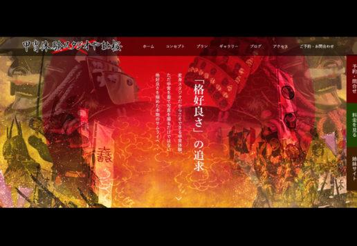 甲冑体験スタジオやまと桜のリニューアルサイト